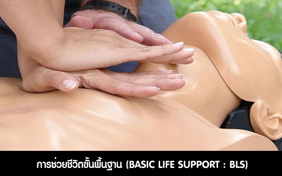 การช่วยชีวิตขั้นพื้นฐาน (Basic life support : BLS)