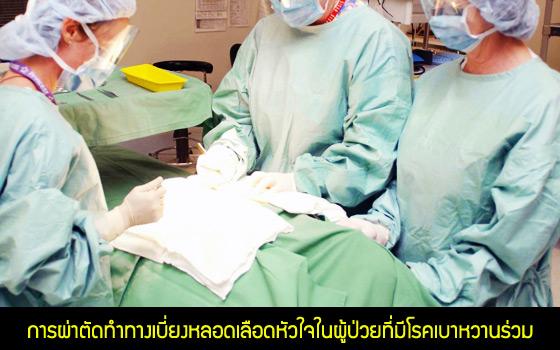 การผ่าตัดทำทางเบี่ยงหลอดเลือดหัวใจในผู้ป่วยที่มีโรคเบาหวานร่วม