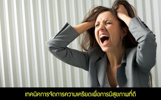 เทคนิคการจัดการความเครียด เพื่อการมีสุขภาพที่ดี